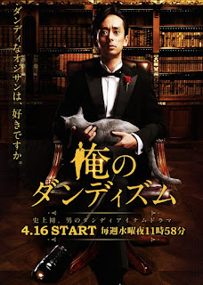 Sinopsis Drama My Dandyism {Drama Jepang}