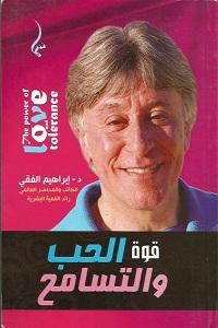 تحميل كتاب قوة الحب والتسامح pdf - إبراهيم الفقي