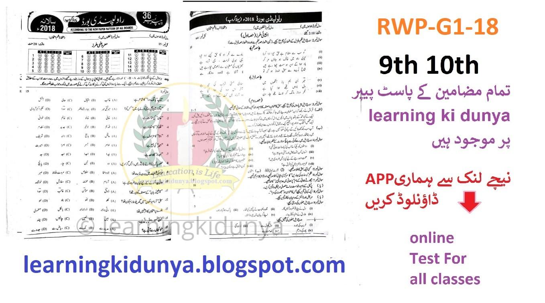 BISE Rawalpindi G I 9th Class Urdu Past Papers 2018