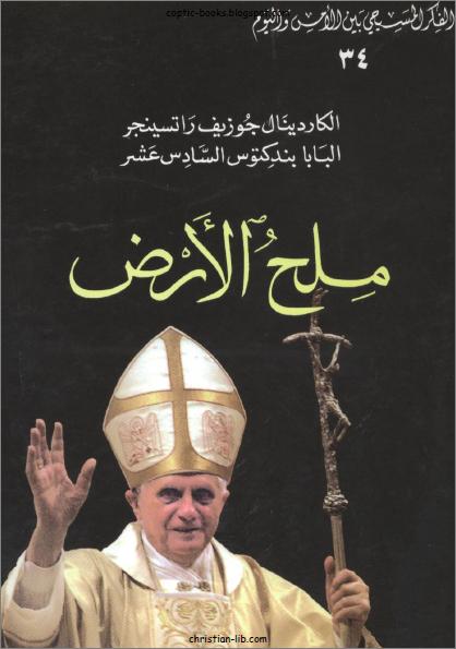 كتاب ملح الارض – البابا بندكتوس السادس عشر ( الكاردينال جوزيف راتسينجر) – سلسلة الفكر المسيحي بين الامس و اليوم