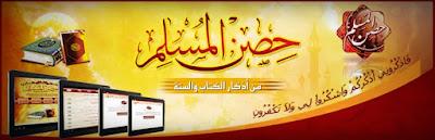 تطبيق-حصن-المسلم