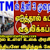 NEW RULE FOR TAKE MONEY FROM ATM | ANDROID TAMIL