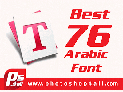 http://www.photoshop4all.com/2017/05/Best76FreeArabicFont.html