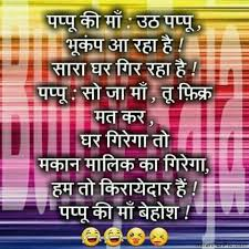 whatsapp funny images hindi 2019