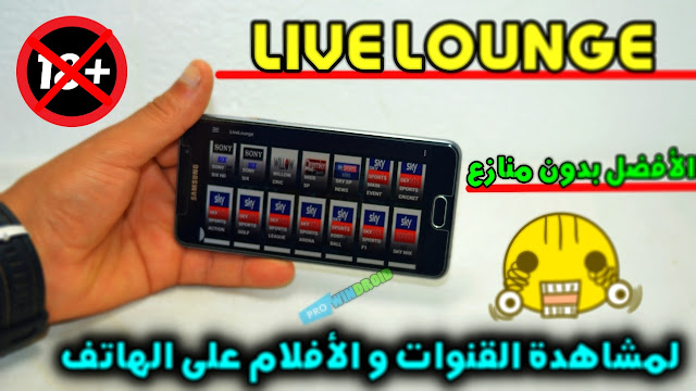 live lounge apk download 2018