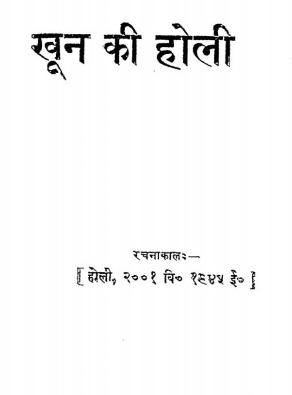 khoon-ki-holi-sudhindra-खून-की-होली-सुधीन्द्र