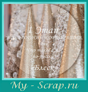 http://scrapulechki.blogspot.ru/2014/11/1-cas.html