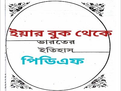 Bengali Books Pdf Format