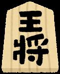 将棋の駒のイラスト「王将」