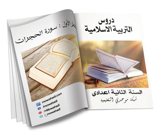 درس الشطر الأول من سورة الحجرات للسنة الثانية اعدادي في مادة التربية الاسلامية