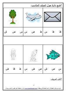 حمل مراجعة وتأسيس اللغة العربية للصف الاول واطفال الحضانة (رياض الاطفال )