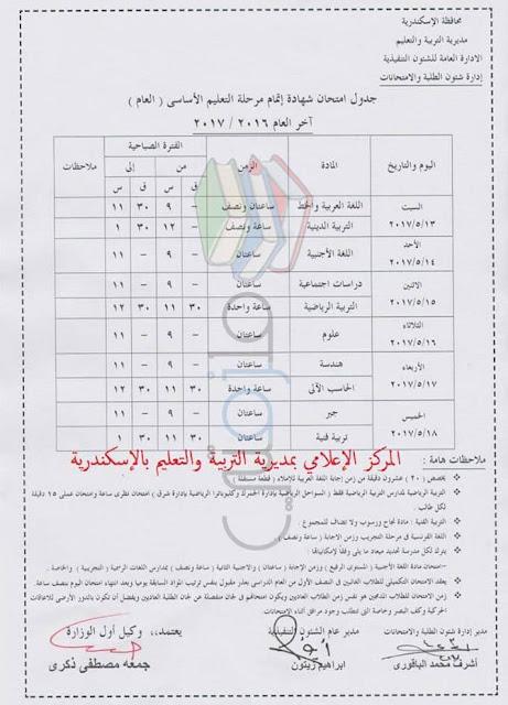 جدول امتحانات الصف الثالث الاعدادي 2017 الترم الثاني محافظة الاسكندرية