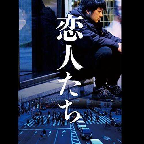 [Single] 明星/Akeboshi – 恋人たち (2015.11.03/MP3/RAR)