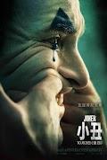 小丑 - Joker (2019)