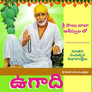 Lord Sri shirdi Sai Baba Ugadi Festival Wishes HD image