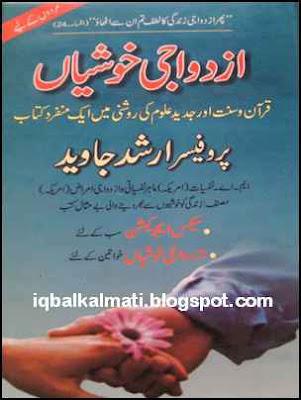 Happy Marriage Life Urdu