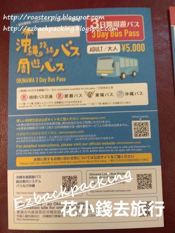 Okinawa PASS