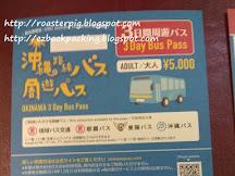 2019年沖繩路線巴士一/三日周遊券+划算使用方法(11月更新)