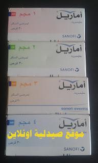 أماريل أقراص لعلاج مرضى السكر amaryl