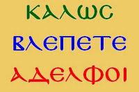 ΚΑΛΩΣ ΒΛΕΠΕΤΕ