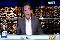 برنامج آخر النهار حلقة السبت 26-8-2017 مع خيرى رمضان و حقوق الانسان فى قطر