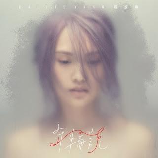 楊丞琳 Rainie Yang - 單 Being Single 歌詞 Lyrics with Pinyin