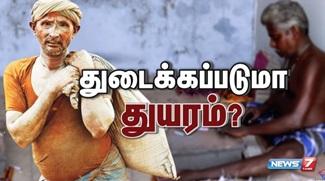 Thudaikkapadumaa Dhuyaram | News 7 Tamil