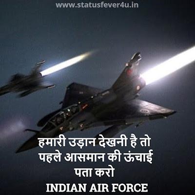 हमारी उड़ान देखनी है तो indian army whatsapp status