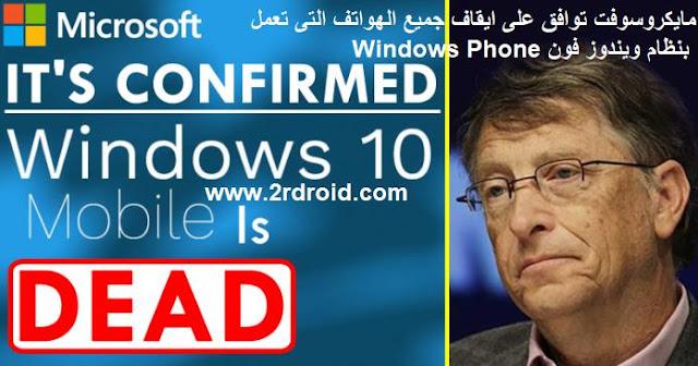 مايكروسوفت توافق على ايقاف جميع الهواتف التى تعمل بنظام ويندوز فون Windows Phone