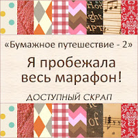 http://scrapdostupen.blogspot.ru/2015/08/blog-post_31.html