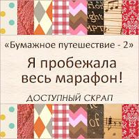 http://scrapdostupen.blogspot.ru/2015/08/blog-post_31.html