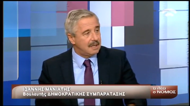 Τοποθέτηση Γ. Μανιάτη στο Κανάλι της βουλής (βίντεο)