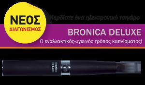 4c4b725cd5b Διαγωνισμός με δώρο ένα πλήρες σερ ηλεκτρονικού τσιγάρου Bronica Deluxe