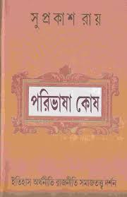 পরিভাষা কোষ - সুপ্রকাশ রায় Paribhasha Kosh Suprokash Ray