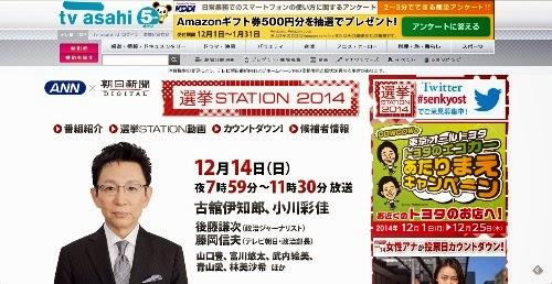 選挙ステーション2014 テレビ朝日〜選挙が分かりやすくなる動画を続々配信中!