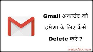Gmail account ko humesha ke liye kaise delete kare
