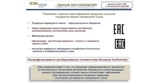Регистр БАД. Маркировка БАД в ЕврАзЭС  http://www.registrbad.ru/bad/index.php?id=70