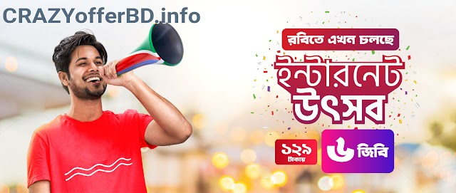 Robi 3gb internet 2 days only 41 tk