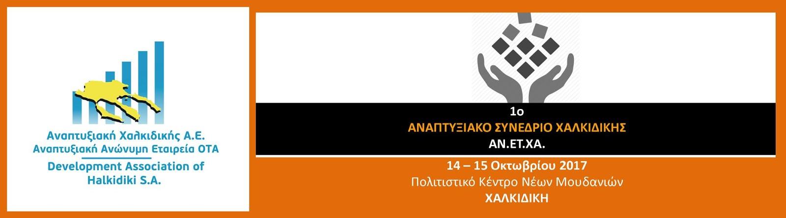 Αναπτυξιακό Συνέδριο Χαλκιδικής
