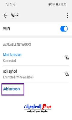 إظهار شبكة الواي فاي على الموبايل