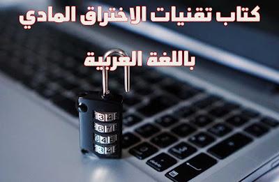كتاب تقنيات الاختراق المادي باللغة العربية Physical Hacking