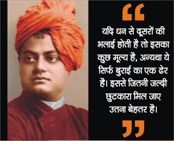 Famous Quotes By Swami Vivekananda In Hindi Swami Vivekananda Quotes
