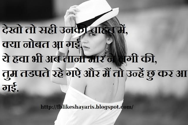 Chahat Shayari in Hindi by Jealous Girls & Boys