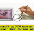 2000 Rupees Note Features Show No NGC GPS Tracking Chip