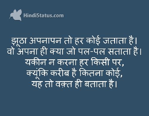 False Affinity - HindiStatus