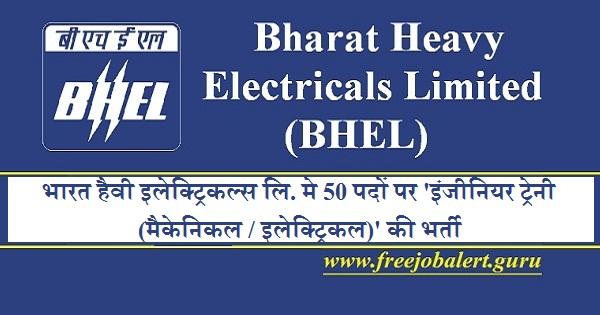 Bharat Heavy Electricals Limited, BHEL, Engineer Trainee, Graduation, BHEL Recruitment, Latest Jobs, bhel logo