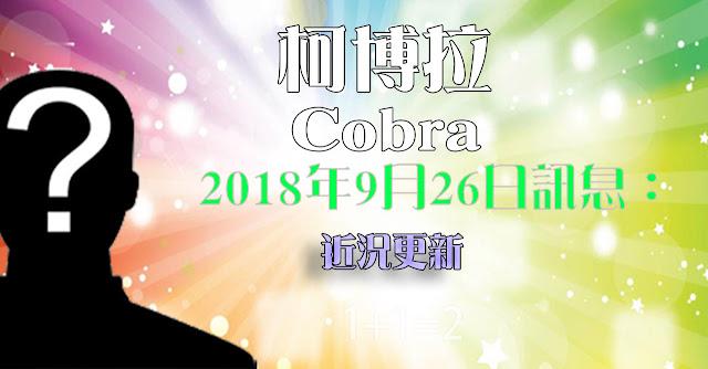 [揭密者][柯博拉Cobra] 2018年9月26日訊息:近況更新