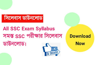 All SSC Exam Syllabus - Download PDF