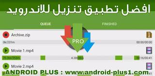 تحميل ADM PRO المدفوع | افضل تطبيق تنزيل للاندرويد ، تحميل Advanced Download Manager Pro.apk المدفوع ، تنزيل adm pro مجانا ، افضل تطبيق تنزيل ، internet download manager للاندرويد ، برنامج تحميل الملفات بسرعة ،  اسرع تطبيق تحميل للاندرويد ، تحميل برنامج adm pro للاندرويد ، تحميل برنامج adm pro اخر اصدار ، advanced download manager pro apk ، adm apk uptodown ، تحميل ADM PRO apk ، تطبيق ADM PRO ، برنامج ADM PRO ، تحميل ADM PRO للاندرويد ، تنزيل ADM PRO احدث اصدار ، تحميل Advanced Download Manager Pro ، تحميل تطبيق ADM PRO مجانا للاندرويد ، تحميل adm pro.apk
