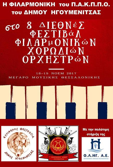 Συμμετοχή της Φιλαρμονικής του Δήμου Ηγουμενίτσας στο 8ο Διεθνές Φεστιβάλ Φιλαρμονικών